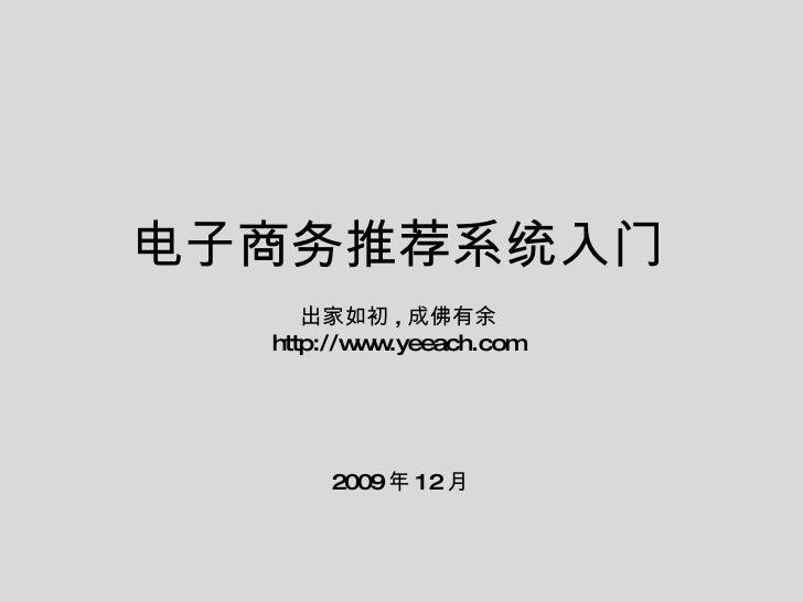 电子商务推荐系统入门 出家如初 , 成佛有余 http://www.yeeach.com 200 9 年 12 月