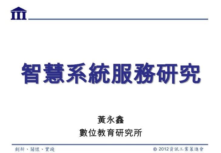 智慧系統服務研究    黃永鑫  數位教育研究所