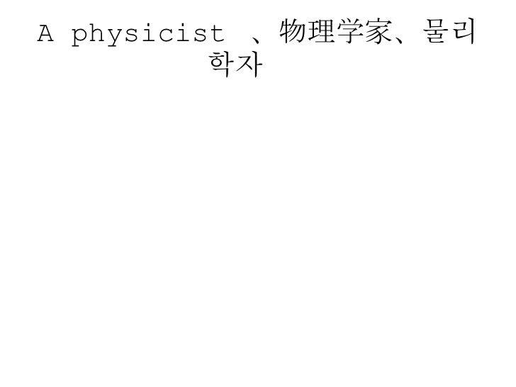 A physicist  、物理学家、 물리학자