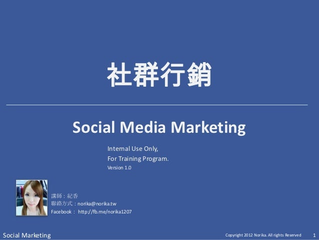 社群行銷                           Social Media Marketing                                          Internal Use Only,         ...