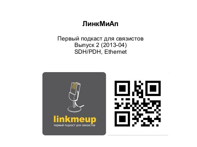 ЛинкМиАпПервый подкаст для связистовВыпуск 2 (2013-04)SDH/PDH, Ethernet