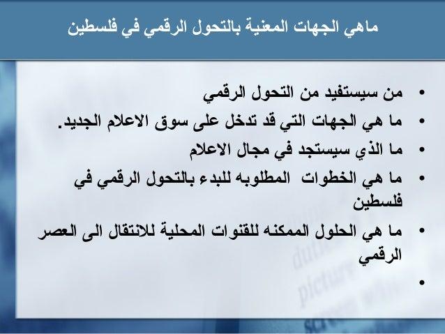 الفلسطينية المحلية للقنوات بالنسبة•وضعتها التي الخطط هي ما – فعالة تستبقيها التي الحلول ما•به...