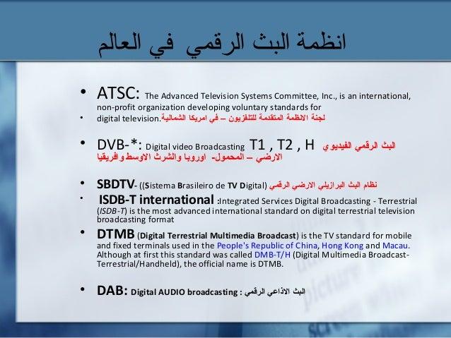 العالم في الرقمي البث انظمة• ATSC: The Advanced Television Systems Committee, Inc., is an international,non-prof...