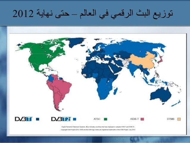 مستجدات - تقنية قضايا•اهمها:DVB-TمقابلDVB-T2•MPEG-2مقابلMPEG-4•فورمات ب المضغوط الفيديو نظام استخدا...