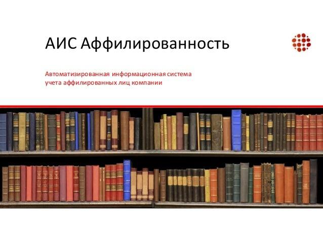 АИС Аффилированность Автоматизированная информационная система учета аффилированных лиц компании