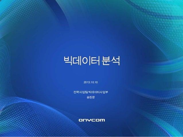 2013.10.10 전략사업팀/빅데이터사업부 송원문