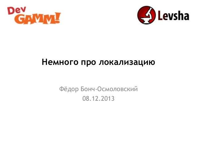 Немного про локализацию Фѐдор Бонч-Осмоловский 08.12.2013