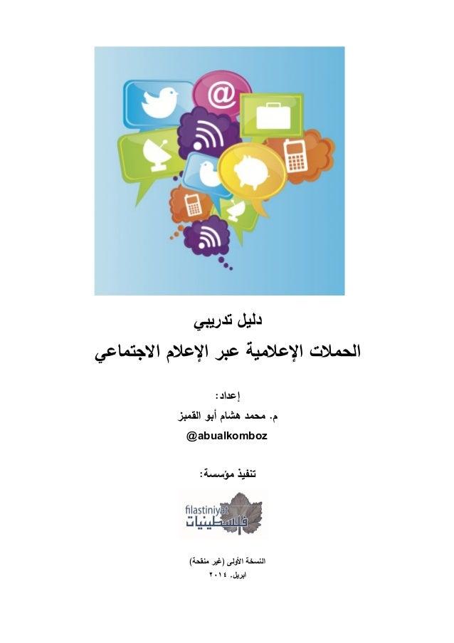 : . @abualkomboz : )( ,