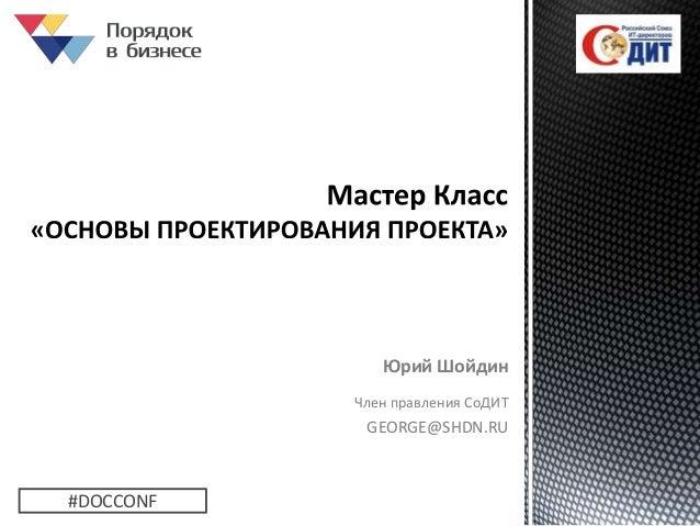 Юрий Шойдин Член правления СоДИТ GEORGE@SHDN.RU #DOCCONF