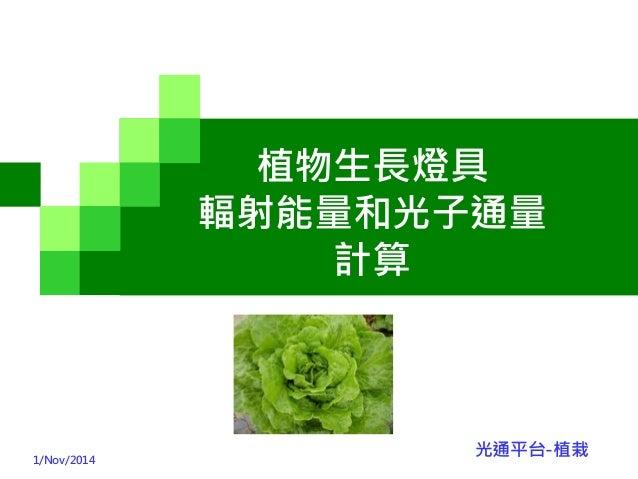 植物生長燈具 輻射能量和光子通量 計算 1/Nov/2014 光通平台-植栽