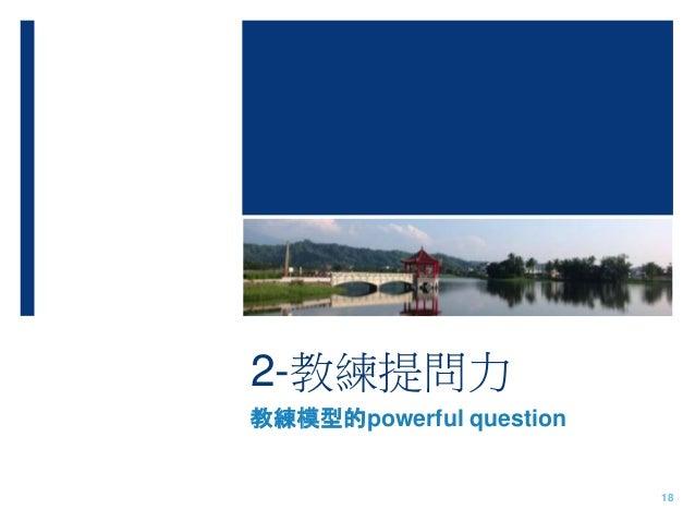 2-教練提問力 教練模型的powerful question 18