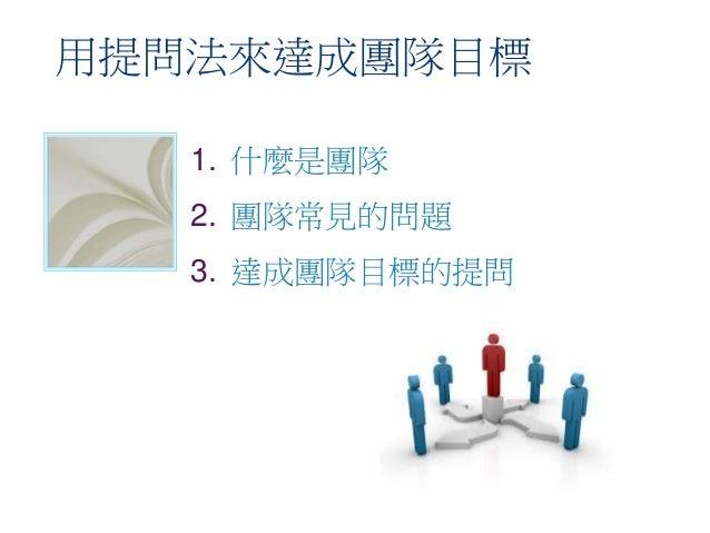 用提問法來達成團隊目標 1. 什麼是團隊 2. 團隊常見的問題 3. 達成團隊目標的提問 29