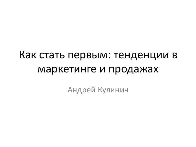 Как стать первым: тенденции в маркетинге и продажах Андрей Кулинич