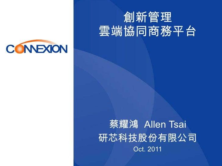 創新管理 雲端協同商務平台 蔡耀鴻  Allen Tsai 研芯科技股份有限公司 Oct. 2011