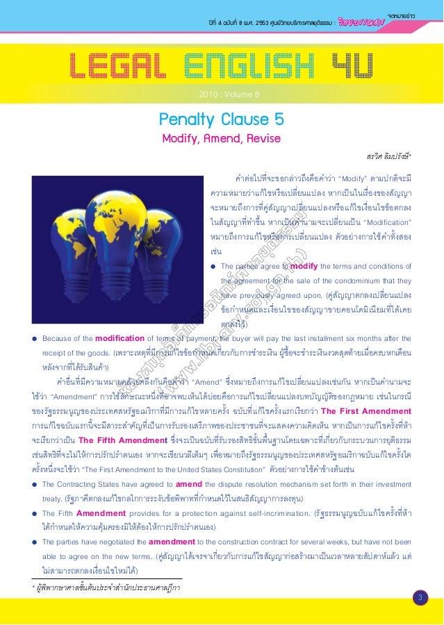 ปีที่ 4 ฉบับที่ 8 พ.ศ. 2553 ศูนย์วิทยบริการศาลยุติธรรม :  วิ ท ยบรรณสาร  จดหมายข่าว    2010 : Volume 8  Penalty Clause 5 M...