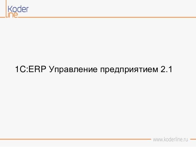 1C:ERP Управление предприятием 2.1