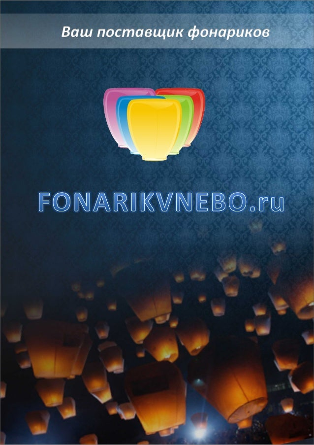 Мы занимаемся оптовой продажей фонариков уженесколько лет и стали одними из лидеровроссийского рынка.Основным направлением...
