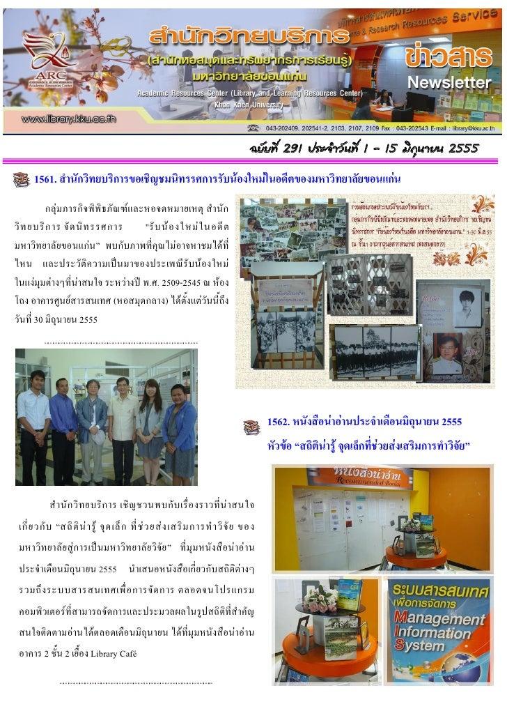 ฉบับที่ 291 ประจำวันที่ 1 - 15 มิถนำยน 2555                                                                               ...