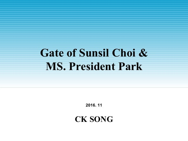 CK SONG Gate of Sunsil Choi & MS. President Park 2016. 11