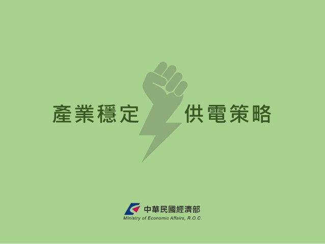 產業穩定 供電策略