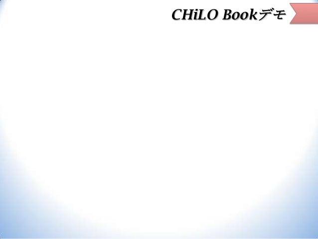 CHiLO Bookデモ