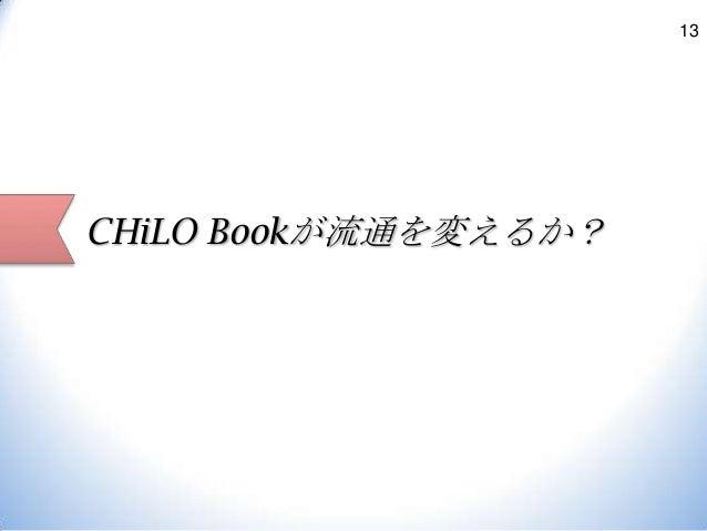 13  CHiLO Bookが流通を変えるか?