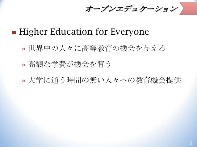 オープンエデュケーション   Higher Education for Everyone » 世界中の人々に高等教育の機会を与える » 高額な学費が機会を奪う  » 大学に通う時間の無い人々への教育機会提供  6