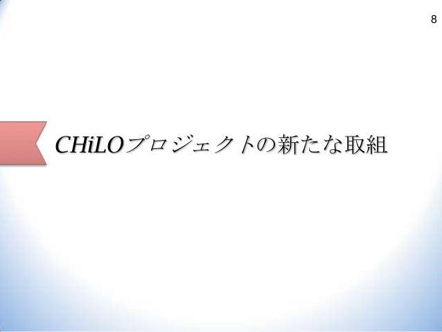 8  CHiLOプロジェクトの新たな取組