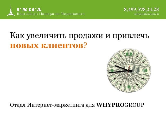 Как увеличить продажи и привлечь  новых клиентов?  Отдел Интернет-маркетинга для WHYPROGROUP