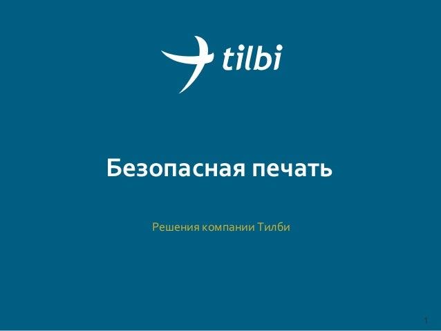 Решения компании Тилби Безопасная печать 1