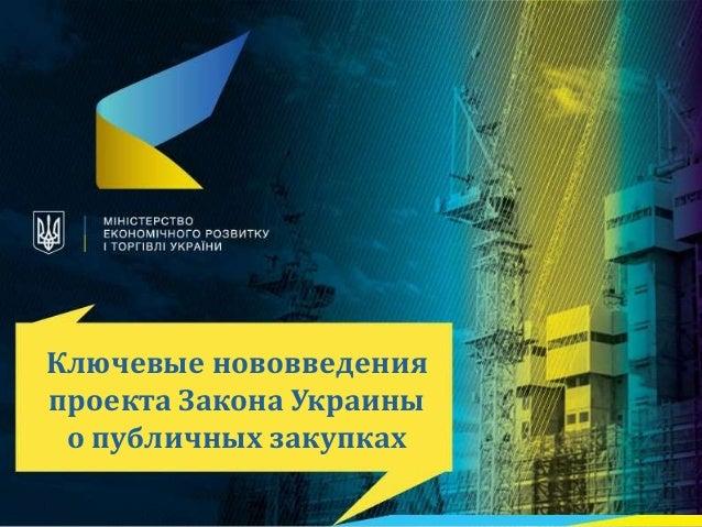 Ключевые нововведения проекта Закона Украины о публичных закупках