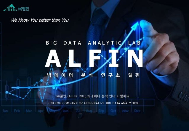 Alfin inc. 2016 All rights reserved. Confidential and proprietary. http://www.alfinlab.comhttp://www.alfinlab.com㈜앨핀 We Kn...