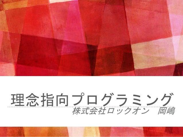 理念指向プログラミング 株式会社ロックオン 岡嶋