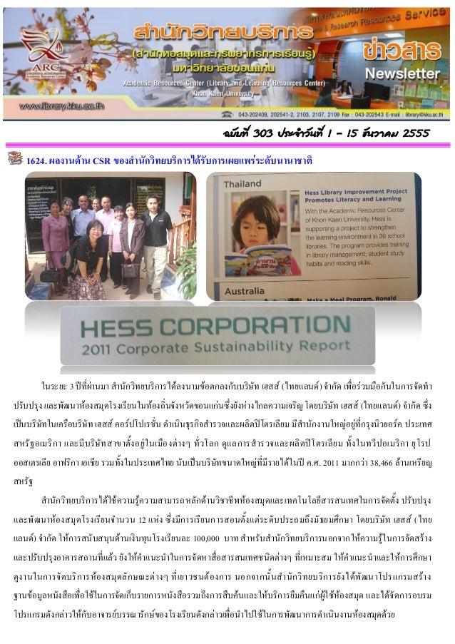 ฉบับที่ 303 ประจำวันที่ 1 - 15 ธันวำคม 2555    1624. ผลงานด้าน CSR ของสานักวิทยบริการได้รับการเผยแพร่ระดับนานาชาติ        ...