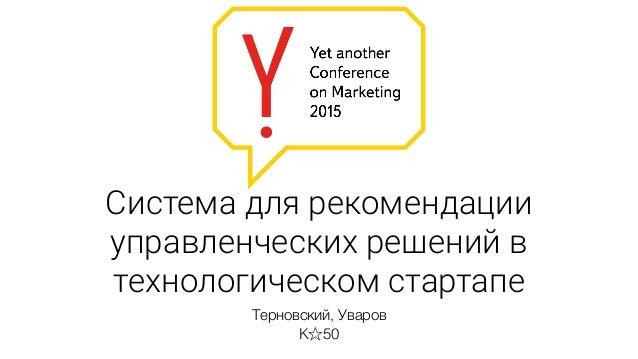 Система для рекомендации управленческих решений в технологическом стартапе Терновский, Уваров K 50