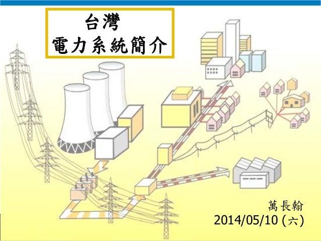 電力調度處 台灣 電力系統簡介 萬長翰 2014/05/10 (六)