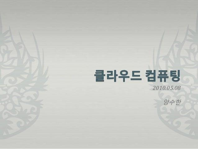 2010.05.08 양수한