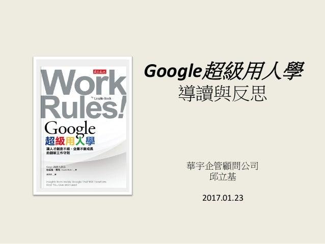 Google超級用人學 導讀與反思 華宇企管顧問公司 邱立基 2017.01.23