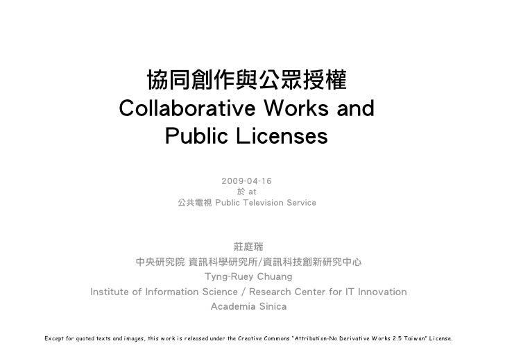 協同創作與公眾授權 (Collaborative Works and Public Licenses)
