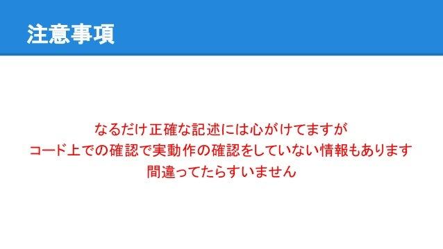 Varnish 4.0 Release Party in Tokyo発表資料 Slide 3