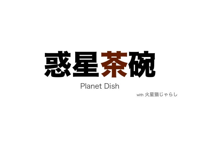 惑星茶碗Planet Dishwith 火星猫じゃらし