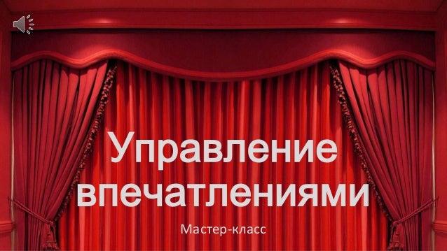 Управление впечатлениями Мастер-класс www.pm-ba.ru