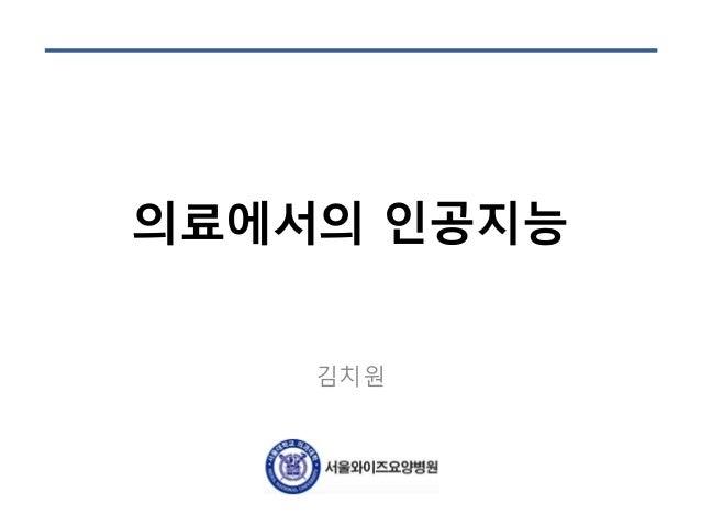 의료에서의 인공지능 김치원