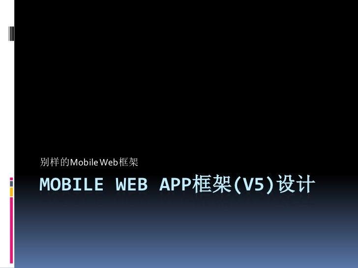 别样的Mobile Web框架MOBILE WEB APP框架(V5)设计