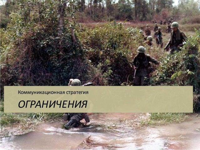 Коммуникационная стратегия УралТрансБанк Slide 2