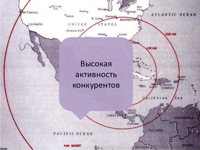 Коммуникационная стратегия УралТрансБанк Slide 3