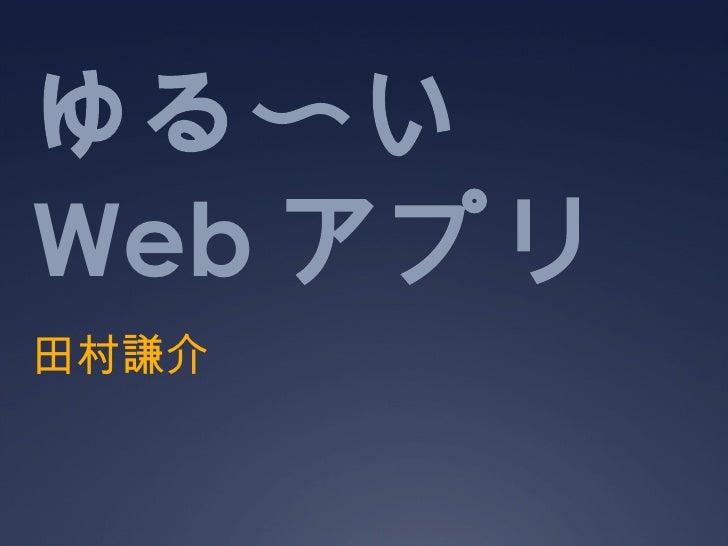 ゆる〜い Web アプリ 田村謙介