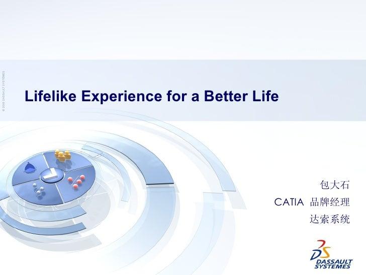 Lifelike Experience for a Better Life 包大石 CATIA  品牌经理 达索系统