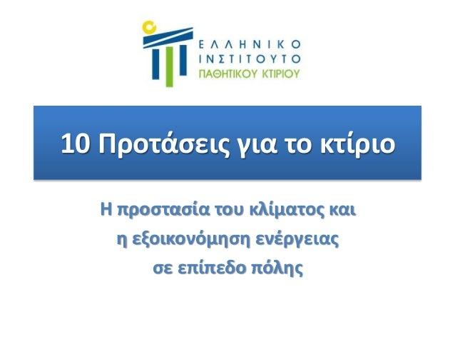 10 Προτάσεις για το κτίριο  Η προστασία του κλίματος και  η εξοικονόμηση ενέργειας  σε επίπεδο πόλης