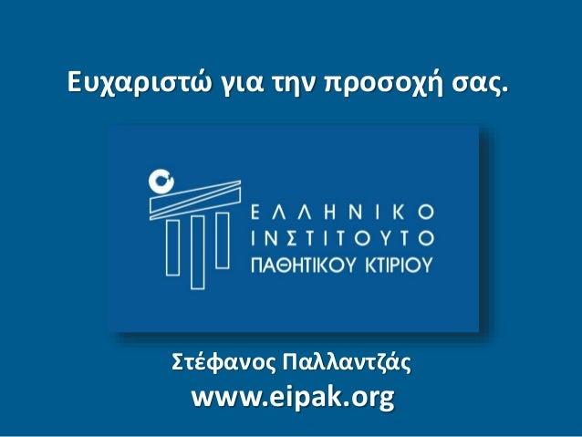 Ευχαριστώ για την προσοχή σας.  Στέφανος Παλλαντζάς  www.eipak.org